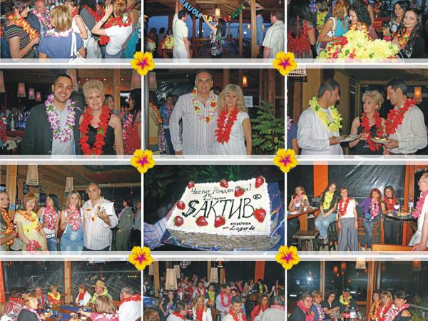 АКТИВ отбеляза своята 15 годишнина с ХаФАЙВско парти