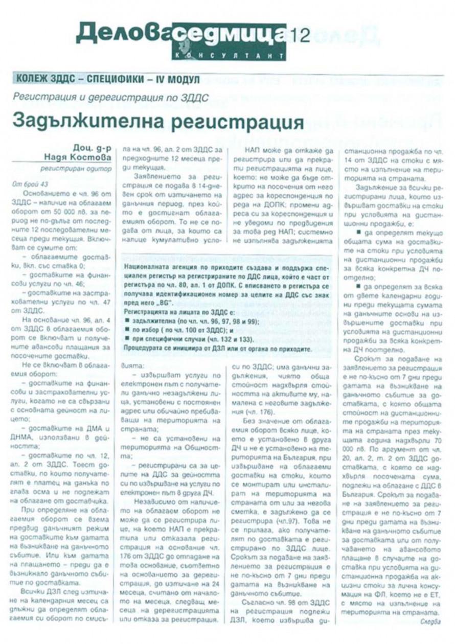 Регистрация и дерегистрация по ЗДДС