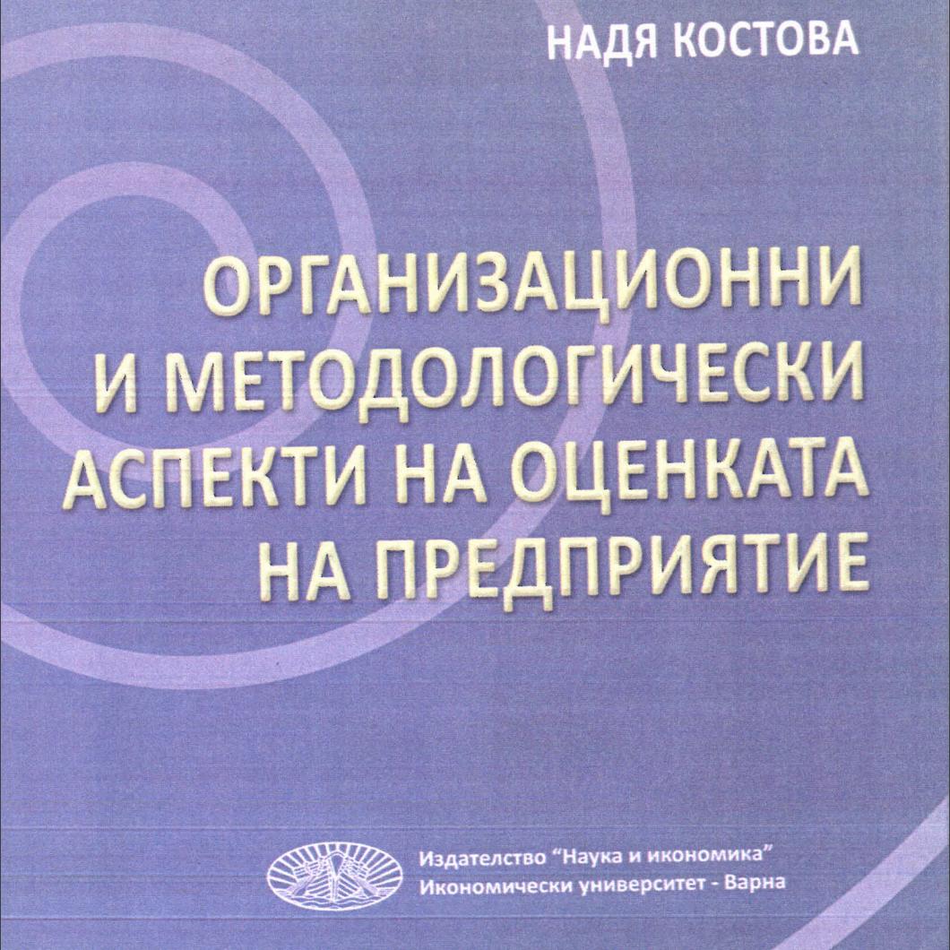 Организационни и методологически аспекти на оценката на предприятие